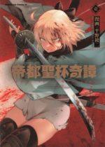 帝都聖杯奇譚 Fate/type Redline1巻表紙