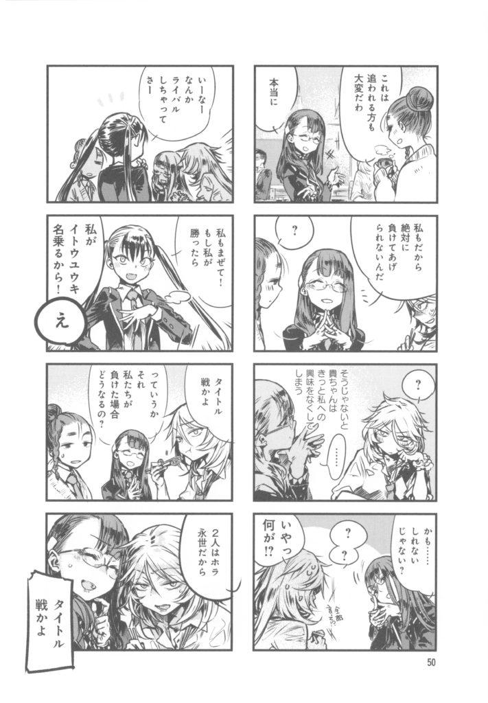 机ノ上神話050