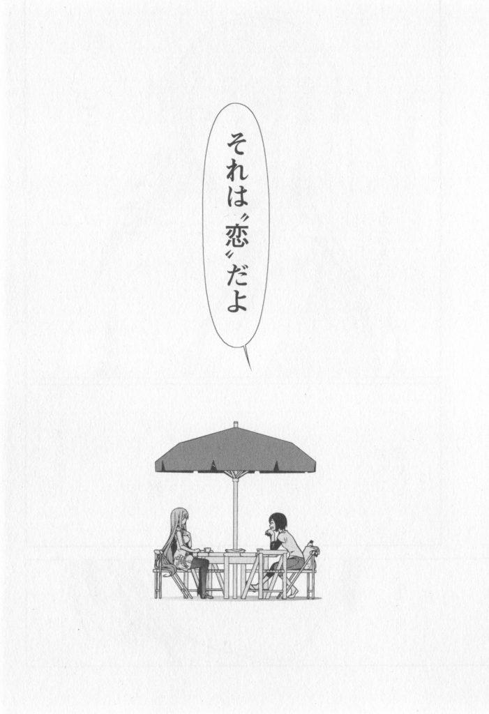 シーグラス1巻052