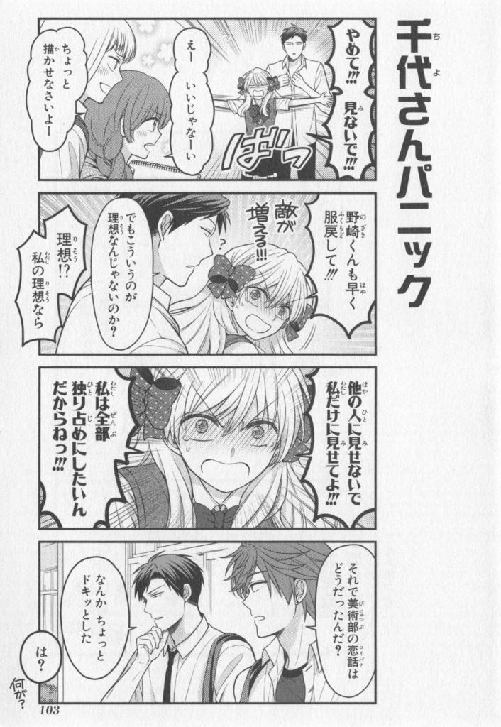 月刊少女野崎くん9巻103