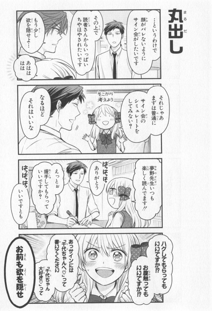 月刊少女野崎くん11巻115