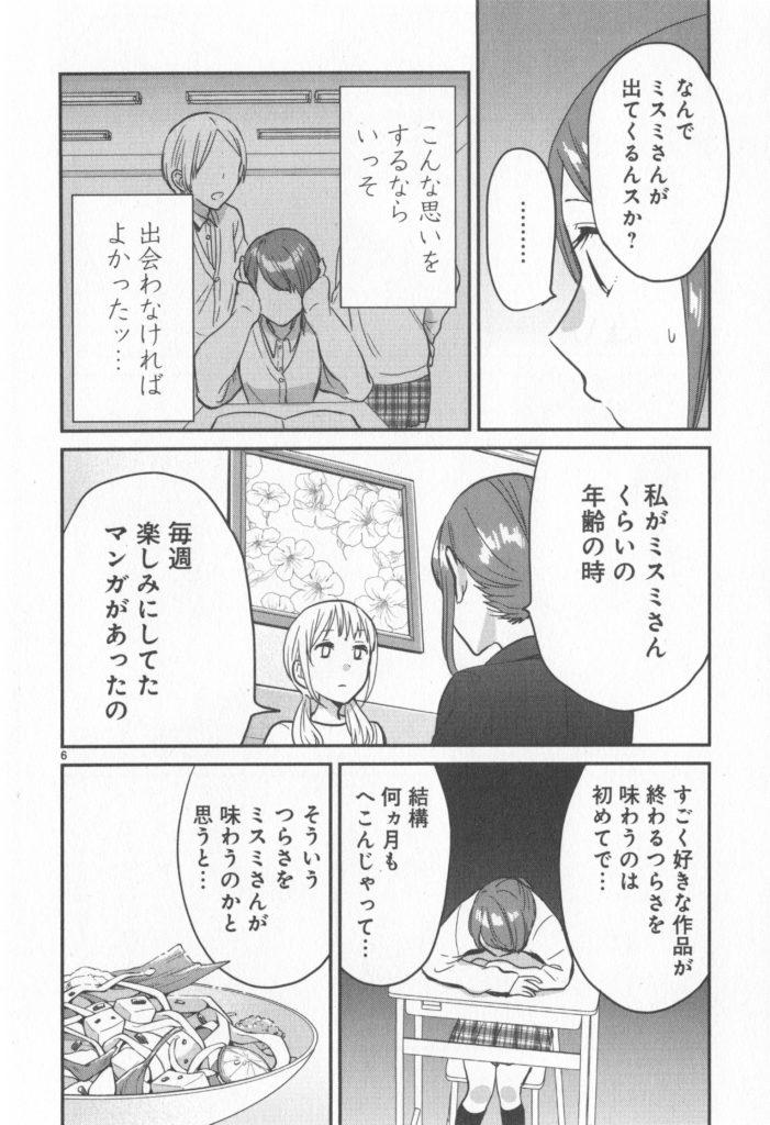 神絵師JKとOL腐女子2巻132