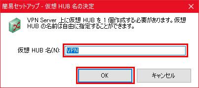 仮想HUB名の決定