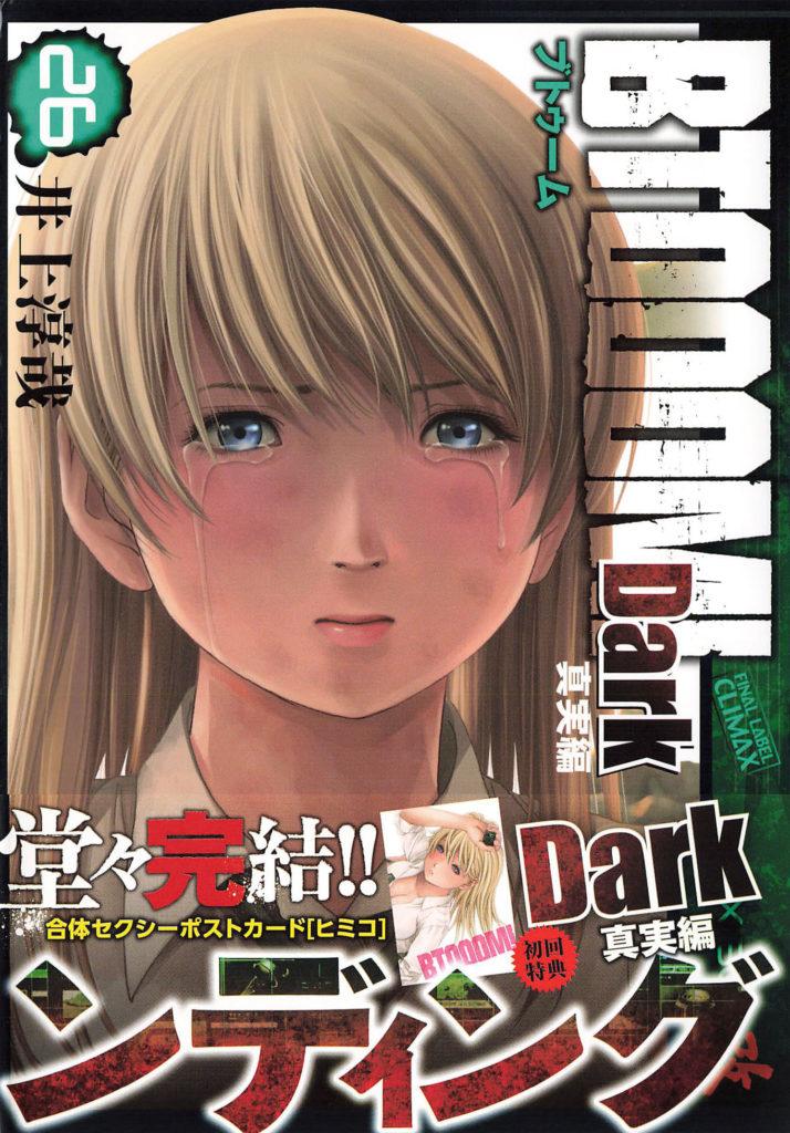 BTOOM!26巻Dark表紙(帯付)