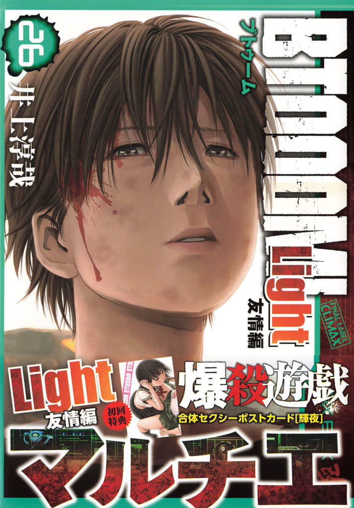 BTOOM!26巻Light表紙(帯付)