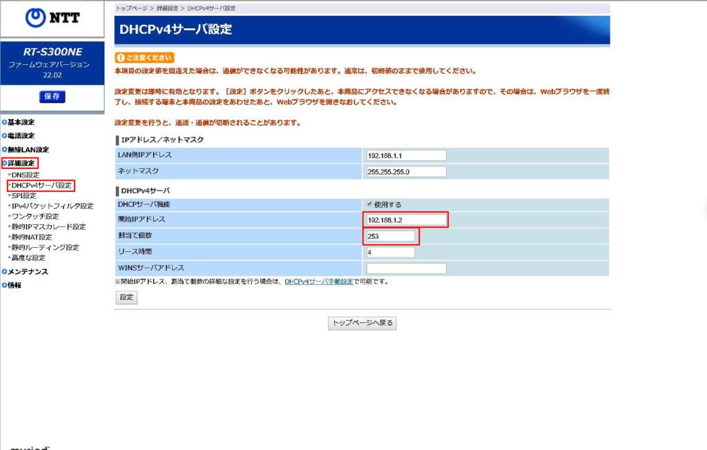 DHCPv4設定