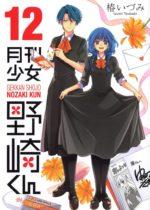 月刊少女野崎くん12巻表紙