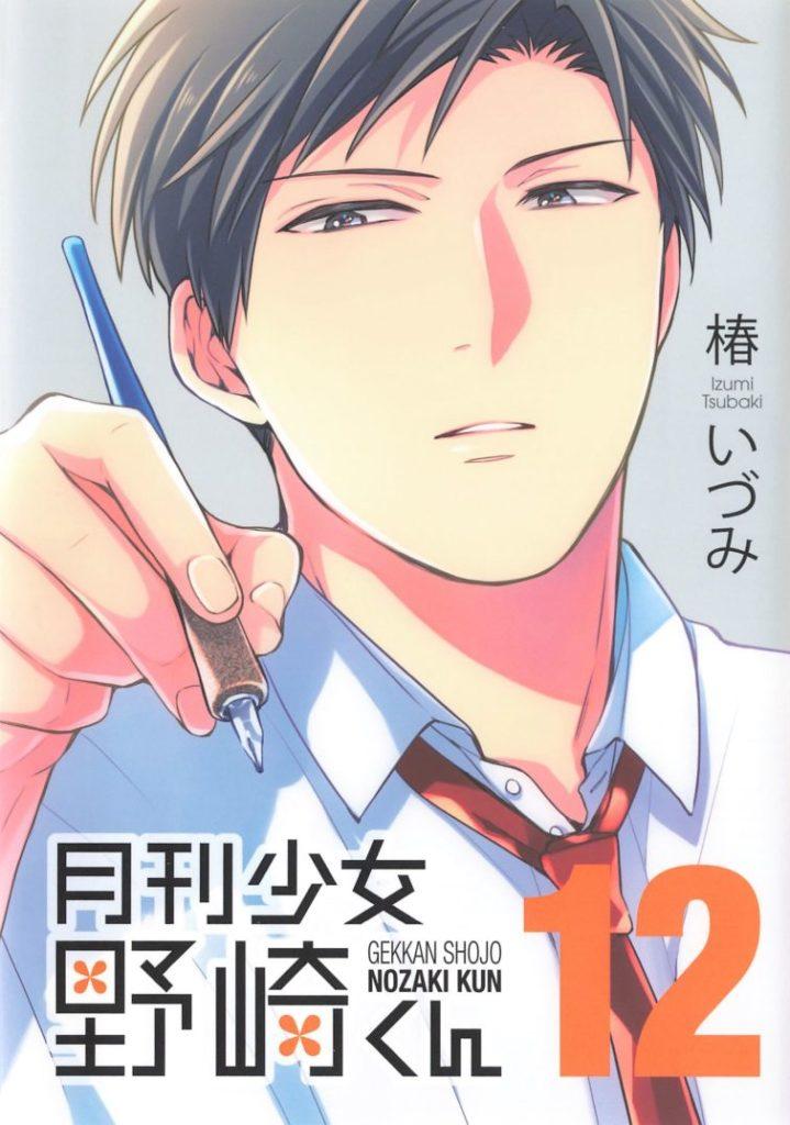 月刊少女野崎くん12巻(アニメイトWカバー)