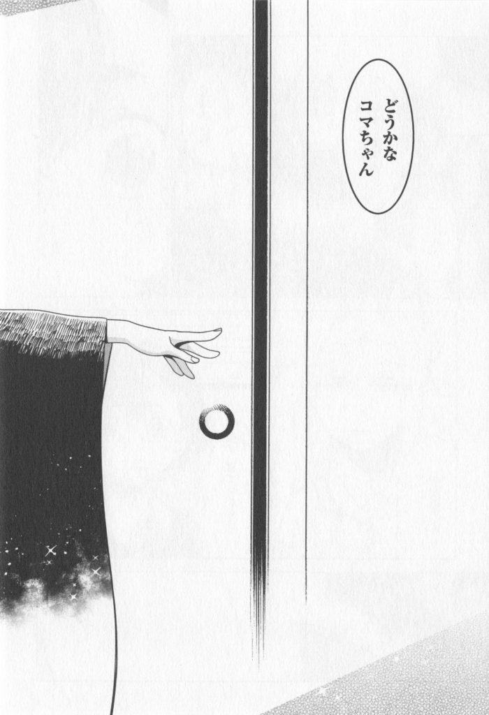 江戸前エルフ2巻092