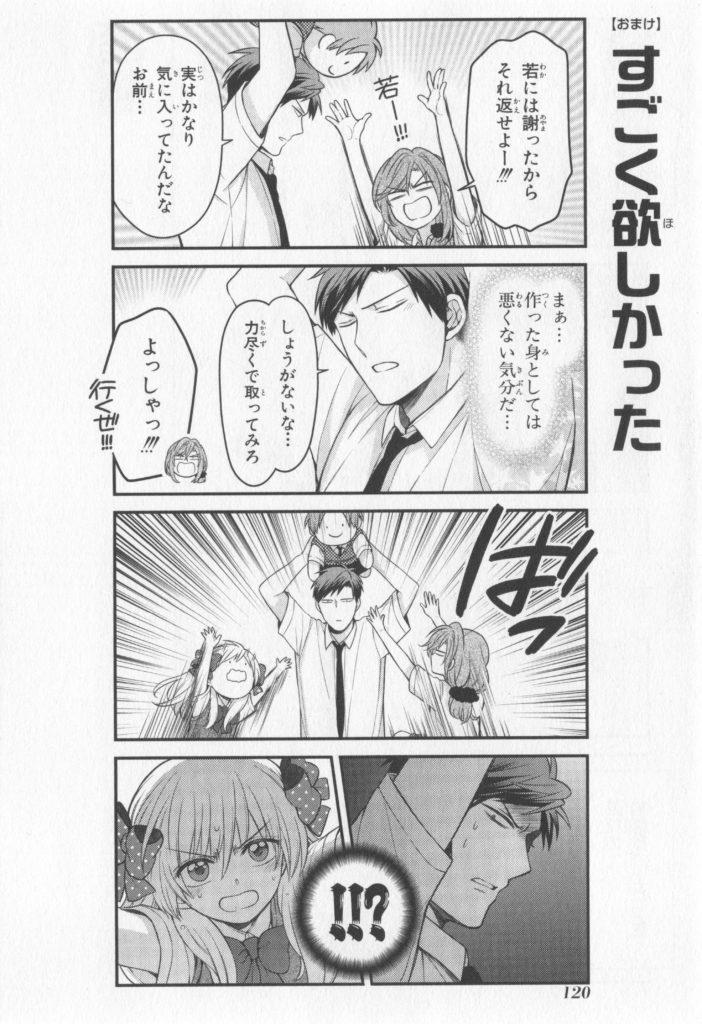 月刊少女野崎くん12巻120