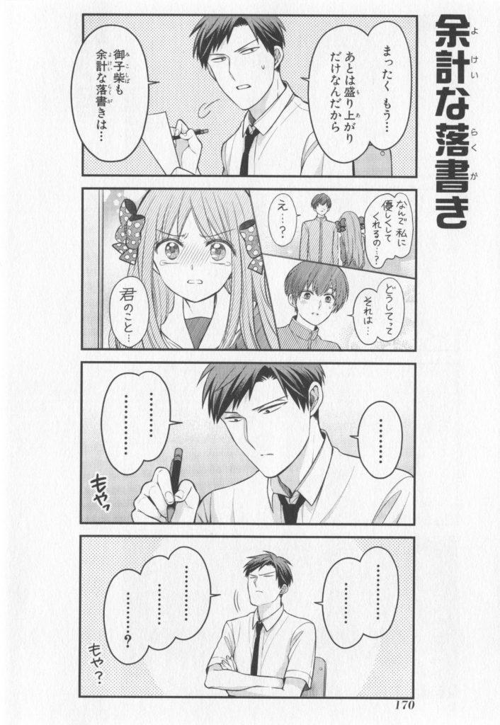 月刊少女野崎くん12巻170