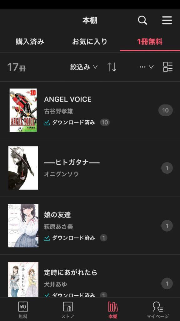 ebookjapan(アプリ)