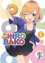 SHIROBAKO1巻表紙