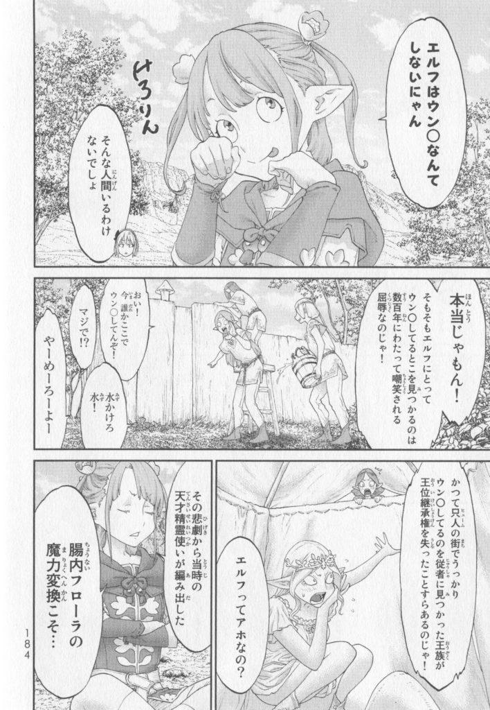 ライドンキング4巻184