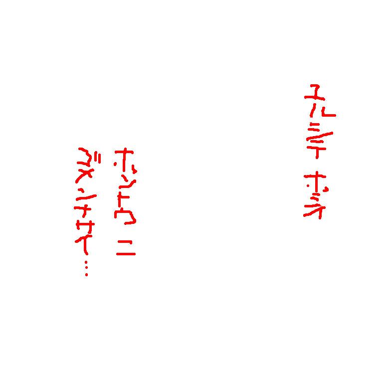 SPY×FAMILY5巻197(赤字のみ)