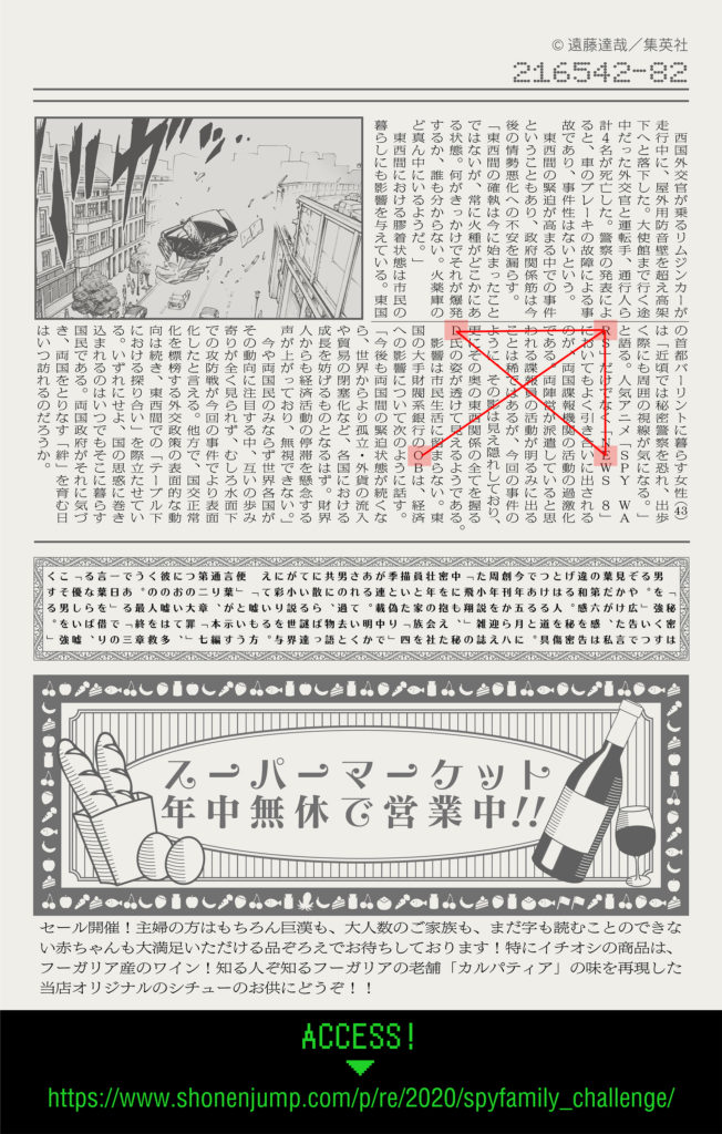 LAST MISSION(解き方5)