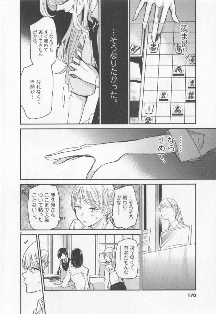 永世乙女の戦い方3巻170