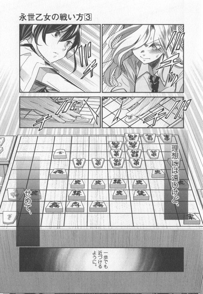 永世乙女の戦い方3巻171