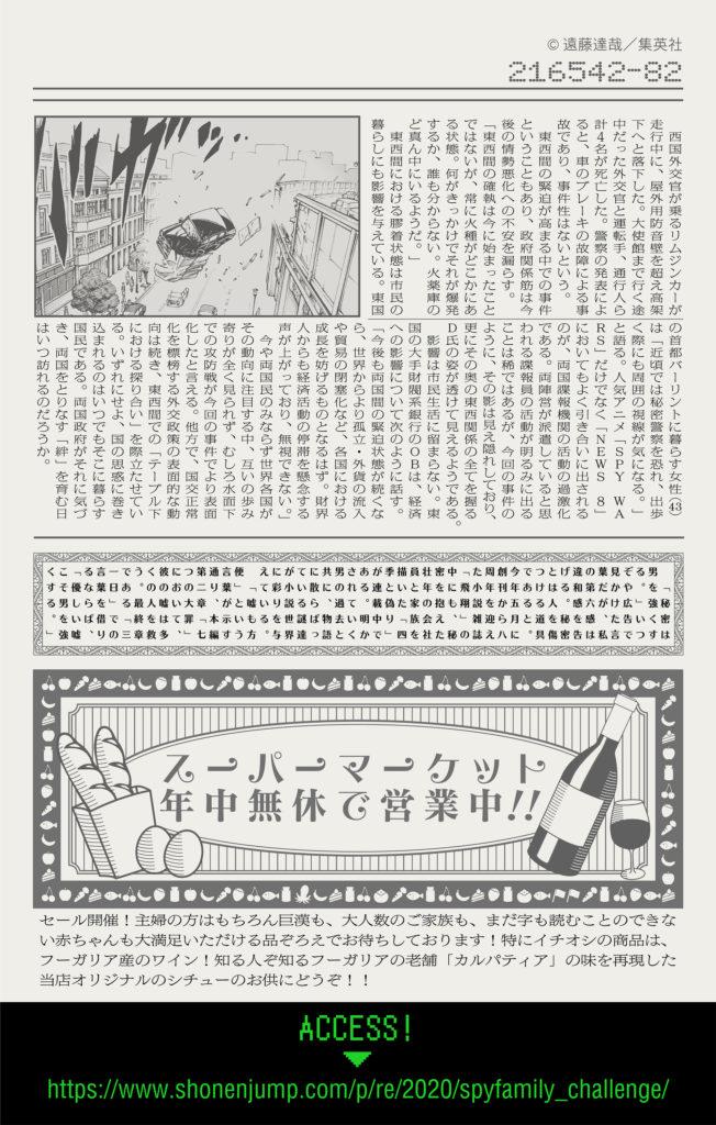 spy_3rd_mission_newspaper
