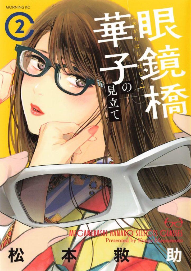 眼鏡橋華子の見立て2巻表紙