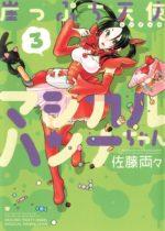 崖っぷち天使マジカルハンナちゃん3巻表紙