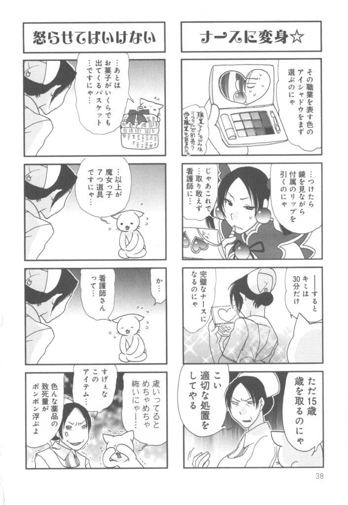 崖っぷち天使マジカルハンナちゃん1巻036
