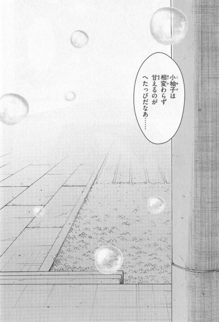江戸前エルフ3巻058