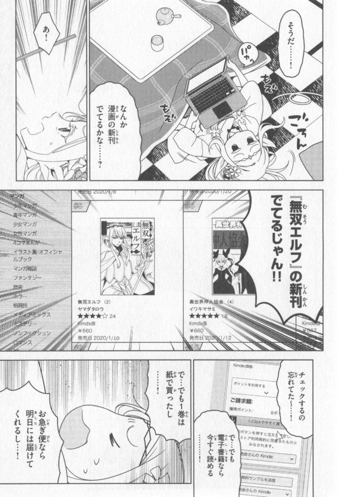 江戸前エルフ3巻069