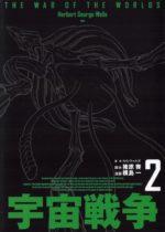 宇宙戦争2巻表紙