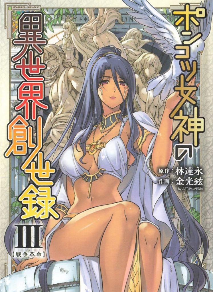 ポンコツ女神の異世界創生録3巻表紙