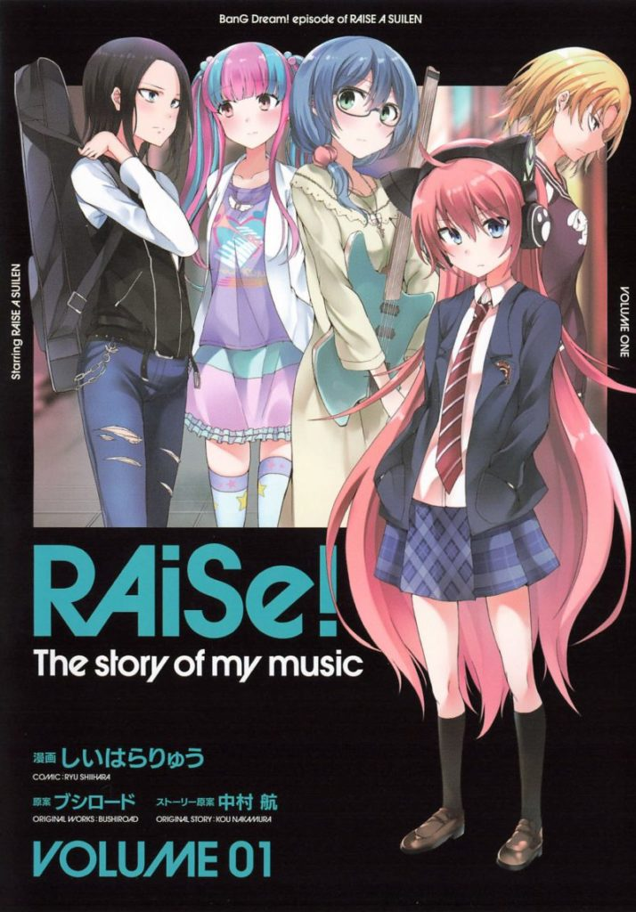 BanG Dream! episode of RAISE A SUILEN RAiSe! The story of my music1巻表紙