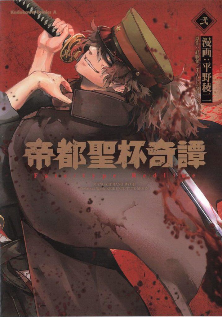 帝都聖杯奇譚 Fate/type Redline2巻表紙