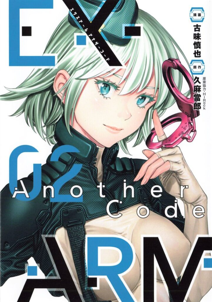 EX-ARM Another Code2巻表紙