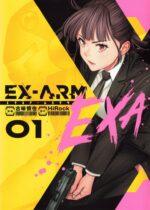 EX-ARM EXA1巻表紙