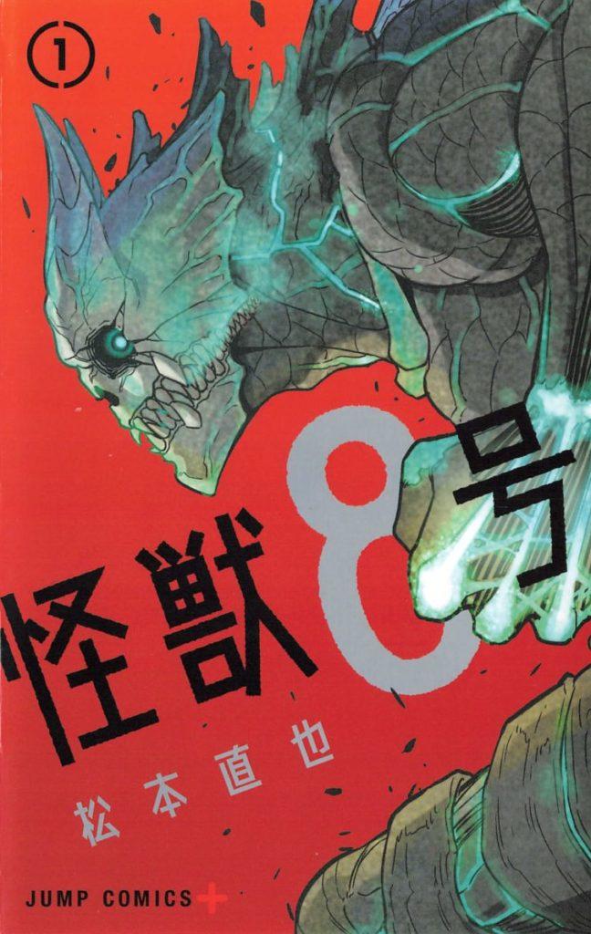 怪獣8号1巻表紙