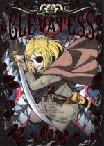 クレバテス -魔獣の王と赤子と屍の勇者-2巻表紙