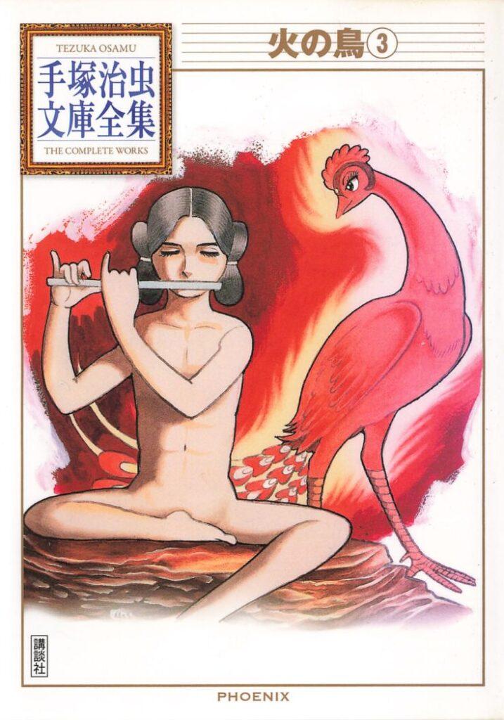 火の鳥③(ヤマト編、宇宙編)表紙