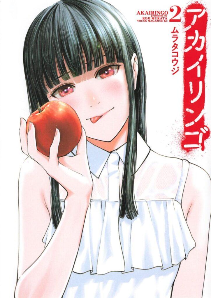 アカイリンゴ2巻表紙