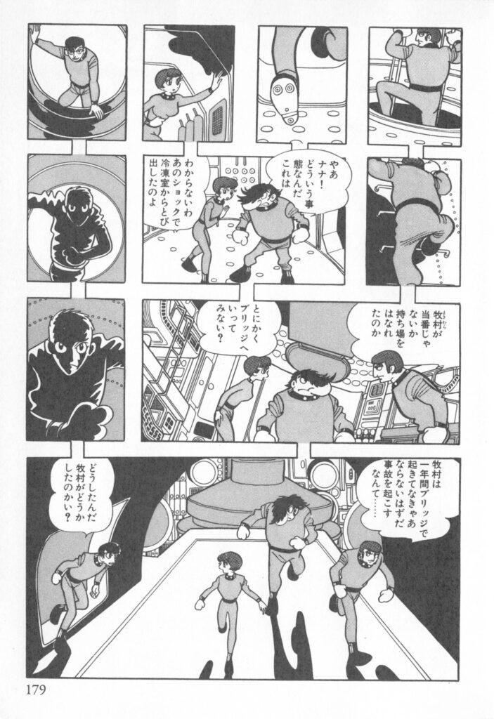 火の鳥③(ヤマト編、宇宙編)179
