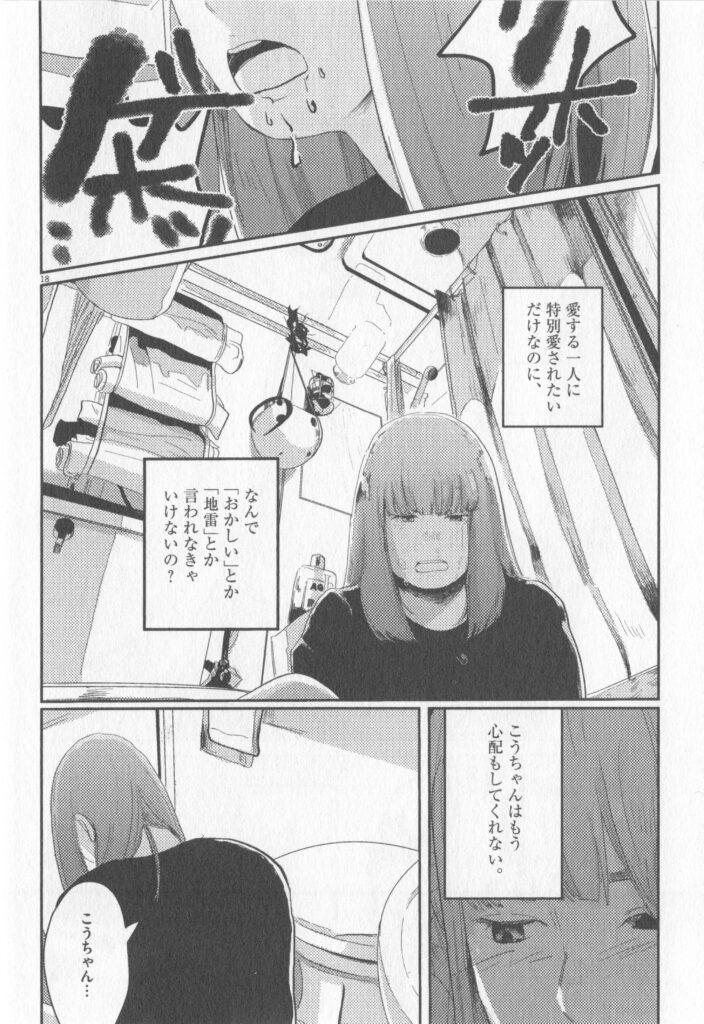 呪いと性春 文野紋短編集194