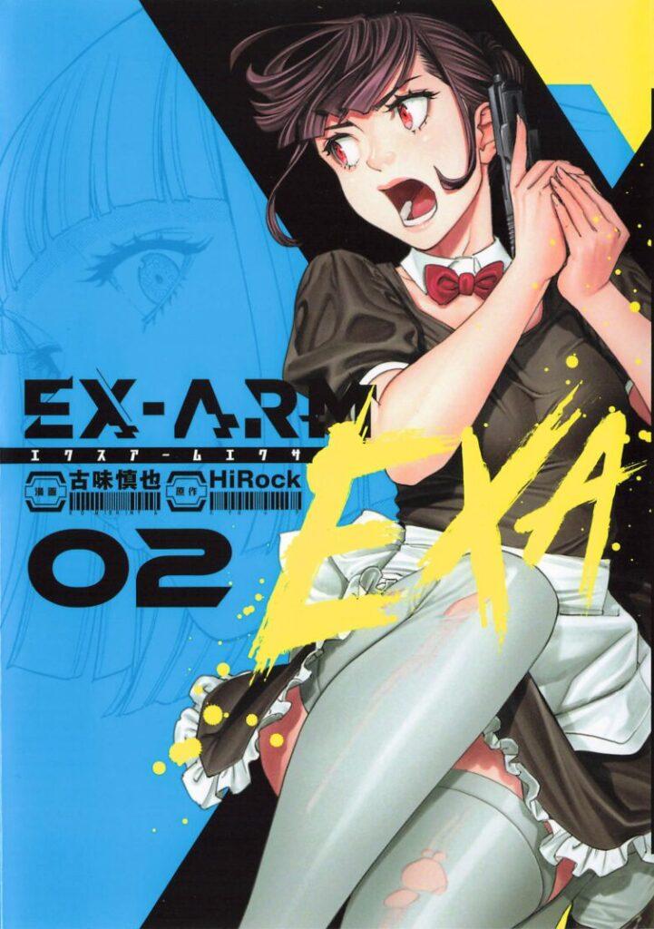 EX-ARM EXA2巻表紙