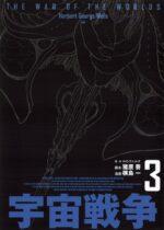 宇宙戦争3巻表紙
