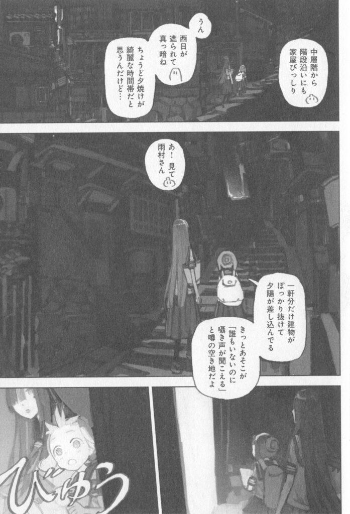 ゆうやけトリップ1巻061