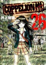 COPPELION26巻表紙