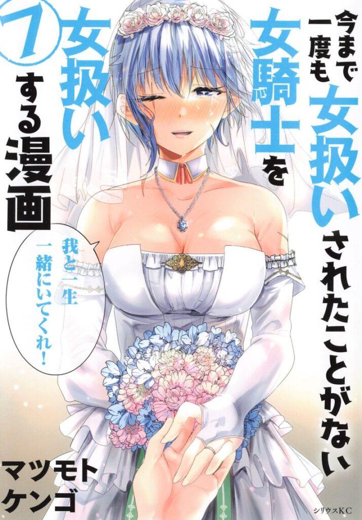 今まで一度も女扱いされたことがない女騎士を女扱いする漫画7巻表紙