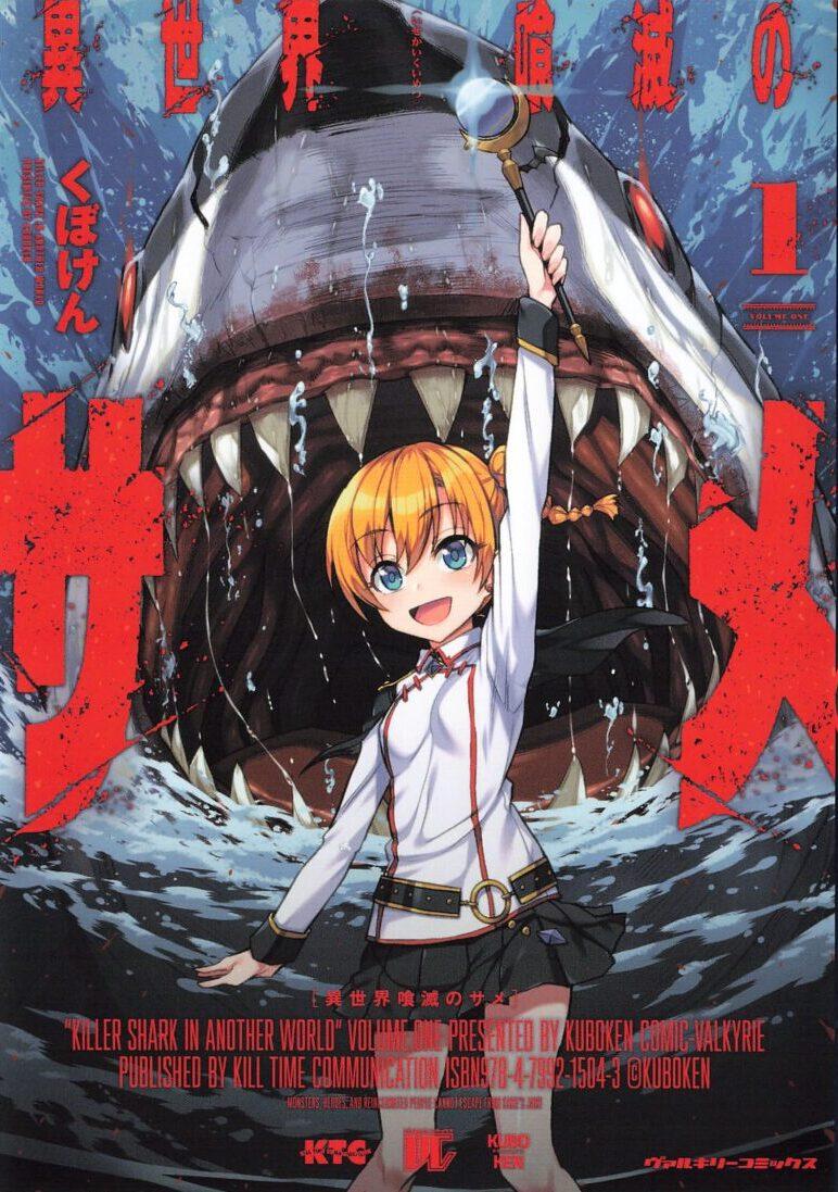 異世界喰滅のサメ1巻表紙