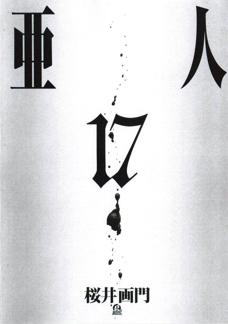 亜人17巻表紙