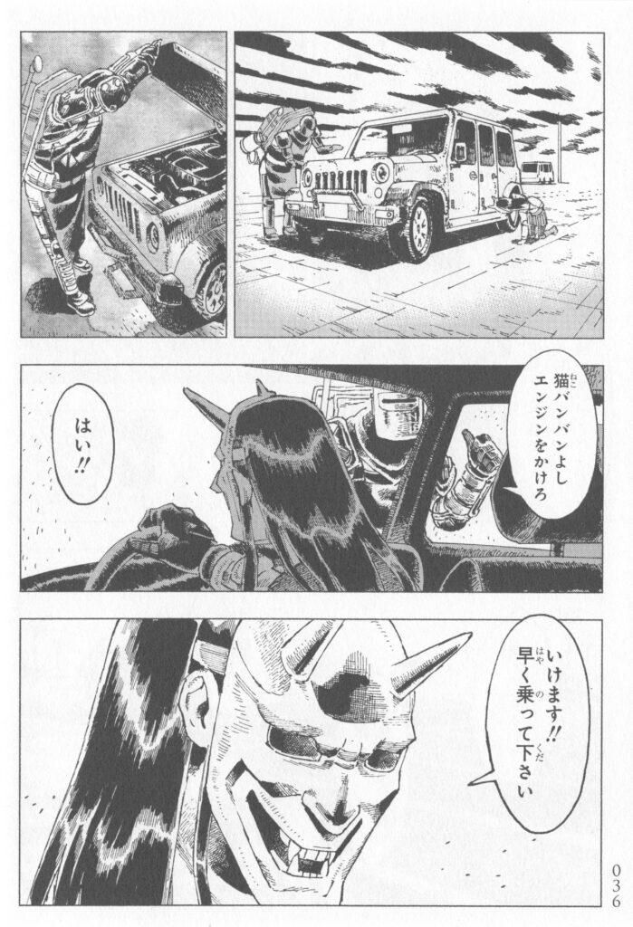 ニャイト・オブ・ザ・リビングキャット1巻036