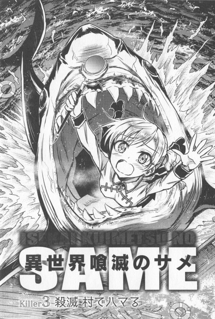 異世界喰滅のサメ1巻086