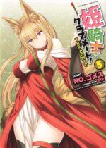 姫騎士がクラスメート!THE COMIC5巻表紙
